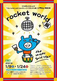 rocket world展vol.2 の展覧会画像